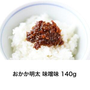 丸虎食品 おかか明太 140g おかず味噌 佃煮 小豆島 ご飯のお供 保存食 つくだ煮 鰹節 明太子 味噌