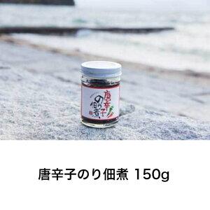 丸虎食品 唐辛子のり佃煮 150g 海苔 のり 小豆島 ご飯のお供 保存食 つくだ煮 佃煮