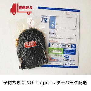 丸虎食品 子持ちきくらげ 1kg×1枚 レターパック配送 佃煮 小豆島 ご飯のお供 たらこ 保存食 つくだ煮 しその実