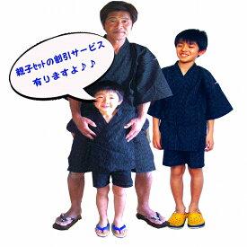 甚平 親子 お揃い セット 親子甚平 じんべえ 甚兵衛 おうち時間 ポイント消化 巣ごもり Work clothes standard size kimono samue jinbei