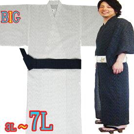 浴衣 メンズ 縞柄 男性 大きな ゆかた 綿 仕立て上がり あす楽 3L 4L 5L 6L 7L kimono yukataWork clothes big size
