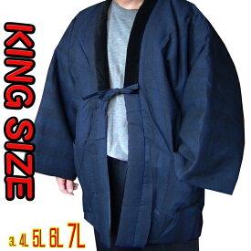 半纏 メンズ 大きな はんてん 纏織り キングサイズ 3L 4L 5L 6L 7L ハンテン 半天 男性 どてら ルームウェア 刺し子 部屋着 オシャレ 大きい ちゃんちゃんこ 着る毛布 中綿入り 防寒 巣ごもり ラッピング big size kimono hanten Men Japanese Pyjama trouser nightwea sleep