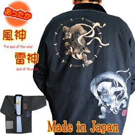 日本製 おしゃれ はんてん 風神雷神 メンズ 半纏 袢纏 部屋着 半天 大きい どてら ルームウェア 半纏 半天 男性 紳士 無地 手描き絵 ちゃんちゃんこ 着る毛布 巣ごもり ラッピング standard size kimono hanten Japanese haori men's trouser trouser nightwea sleep