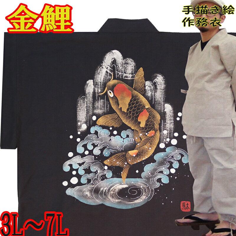 作務衣 メンズ さむえ 男性 龍虎 相打つ 手描き絵 3L 4L 5L 6L 7L 大きい 龍虎作務衣 作務衣 紬織