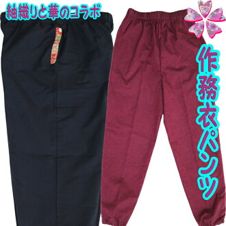 Work clothes lady's woman pants さむえ woman classic loose trousers loose trousers spare trousers for women