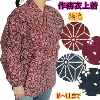 Work clothes Lady's woman さむえさむい woman constant seller loose trousers loose trousers cherry tree family crest of a hemp leaf double cross cloth with splashed pattern storm of falling cherry blossoms family crest of a hemp leaf