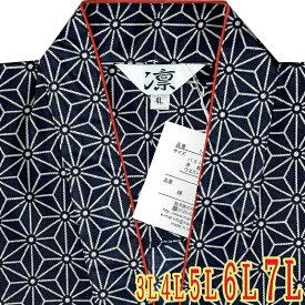 レディース 作務衣 大きい サイズ 女性 さむえ さむい 3L 4L 5L 6L 7L あす楽 Work clothes big size kimono samue