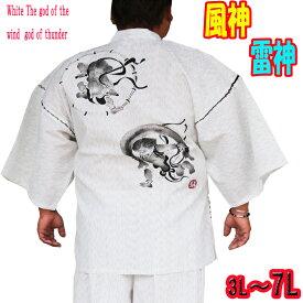 甚平 メンズ 男性 じんべい 大きい サイズ手描き絵 風神雷神 上下セット 3L 4L 5L 6L 7L あす楽 限定販売 甚平 メンズ 男性 じんべい 大きい 上下セット おうち時間 ポイント消化 巣ごもり Work clothes big size kimono samue jinbei ルームウェア 送料無料