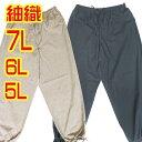 おおきい 大きい 作務衣 メンズ 紳士 下衣のみ 替えズボン 紬織り もんぺ 男性 さむえ さむい 3L 4L 5L 6L 7L