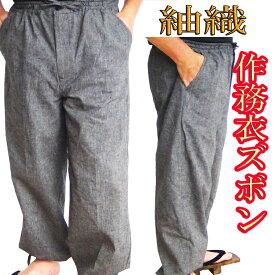 さむえ メンズ 作務衣 男性 和服 部屋着下衣 替えズボン 男性用 おしゃれ Work clothes Standard size kimono samue Spare pants