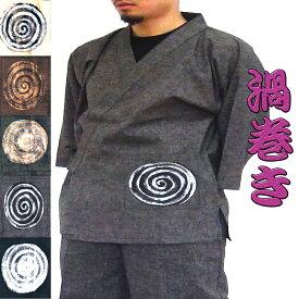 メンズ 作務衣 作務衣メンズ 紳士作務衣 作務衣 男性用 手描き絵 作務衣メンズ 作務衣 メンズおしゃれ メンズファッション 男性和服 部屋着 作務衣 M L LL Work clothes Standard size kimono samue