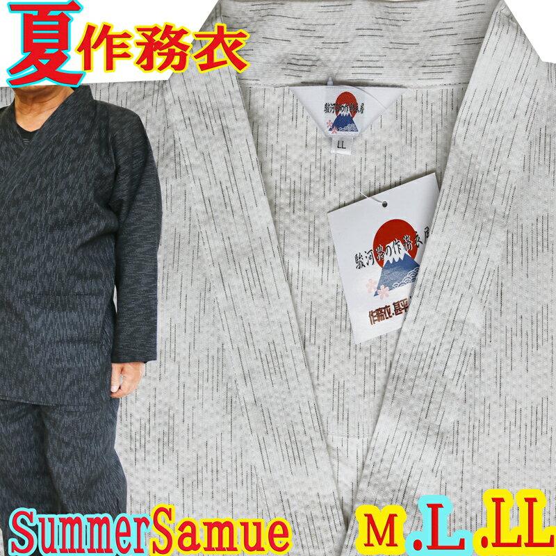 さむえ メンズ 作務衣 本しじら織り 男性 和服 部屋着 夏用 盛夏 夏作務衣 長ズボン 長袖 あす楽