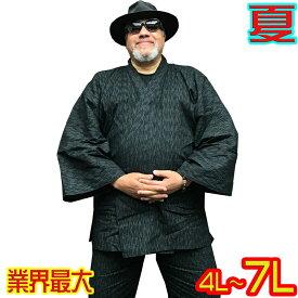 作務衣 メンズ さむえ 男性 大きい 夏 作務衣 キングサイズ 盛夏 4L 5L 6L 7L