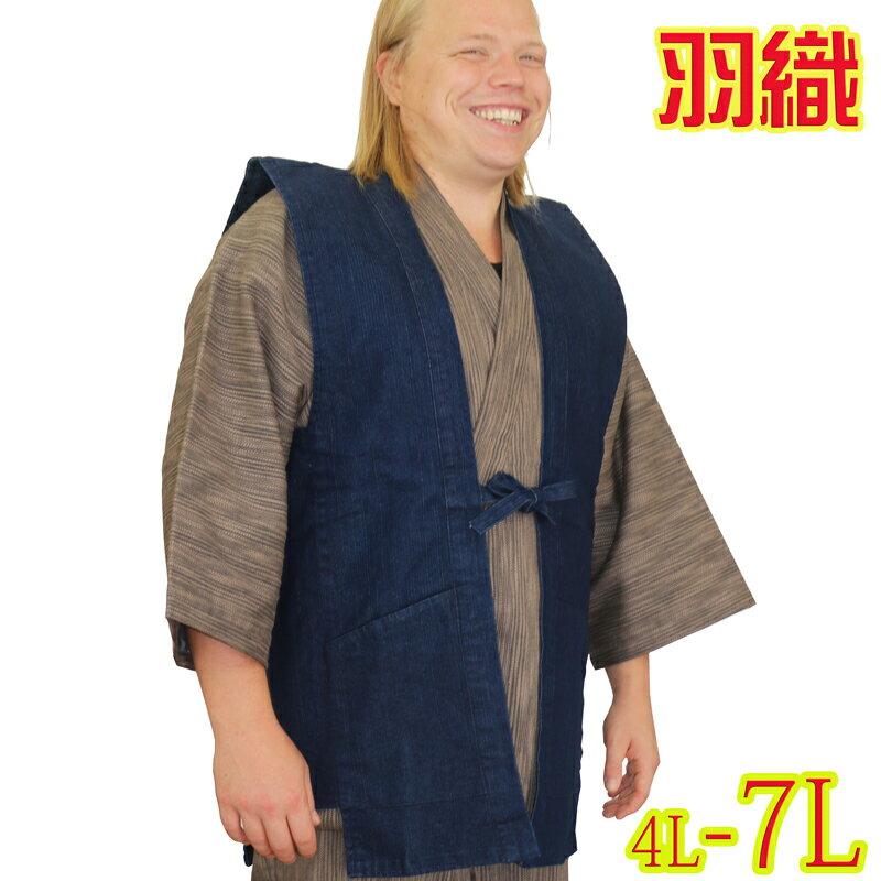 作務衣 メンズ さむえ 4L 5L 6L 7L 羽織 デニム デニム のびのび ストレッチ 10オンス 男性 大きい キングサイズ