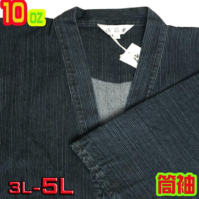 作務衣 メンズ さむえ 男性 4L 5L 6L 7L 筒袖 紳士 和服 厚手 デニム 10オンス 大きい キングサイズ 筒袖 紳士 和服 厚手