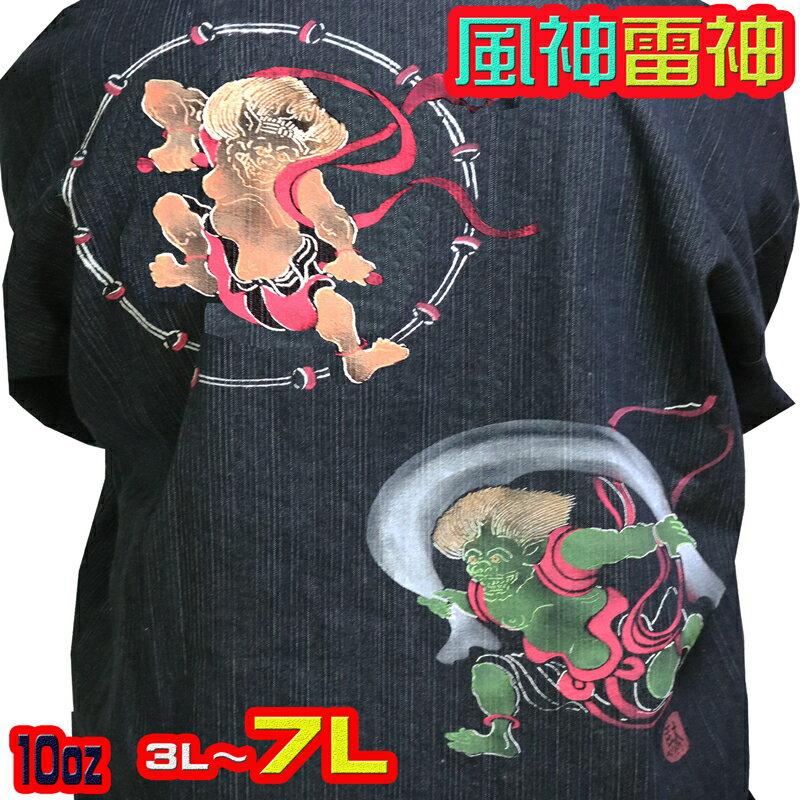 男性 作務衣 大きい サイズ メンズ 作務衣 風神雷神 10オンス デニム 3L〜7L