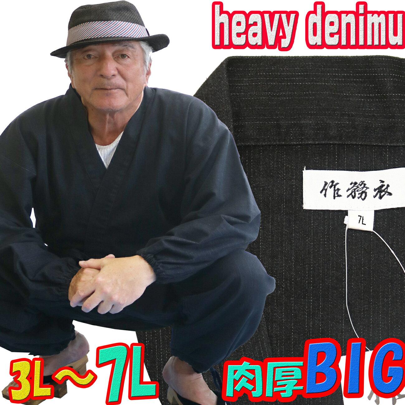 作務衣 メンズ さむえ 4L 5L 6L 7L 筒袖 紳士 和服 厚手 デニム 10オンス 男性 大きい キングサイズ 筒袖 紳士 和服 厚手