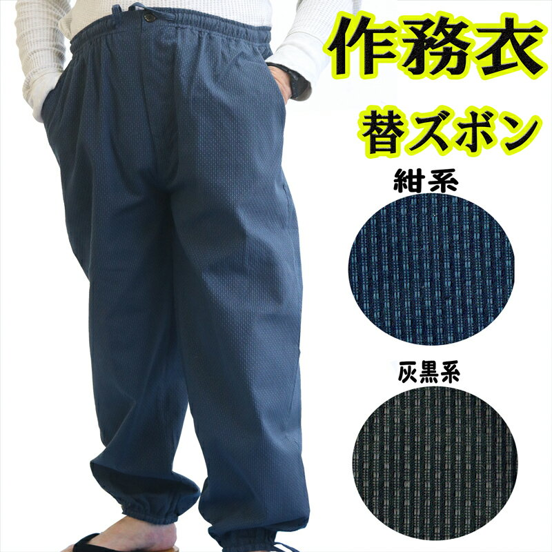 さむえ メンズ 作務衣 男性 和服 部屋着下衣 替えズボン 男性用 おしゃれ
