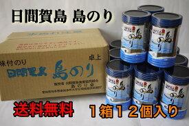 【愛知県物産展30%OFFクーポン】最安値!日間賀島名産・島のり1箱(12個入り)味付け海苔【RCP】