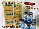 最安値!日間賀島・島のり12個×3箱セット味付け海苔【RCP】