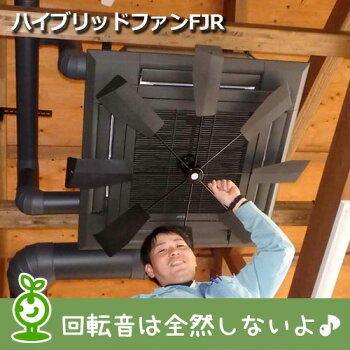 ハイブリッドファン回転音FJR潮ブラックエアコン風よけHBF-FJR-B/B天井カセット型エアコン業務用クーラー拡散風除け風向き調整ハイブリットファンファースト送料無料ポイント10倍