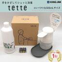 【ポイント3倍】(日本製アルコール除菌液1L付き )キングジム 自動手指消毒器 アルコールディスペンサー tette テッ…