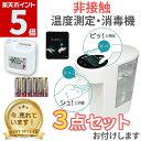 【噴射回数10万回まで保証】(日本製アルコール除菌液5L付き)シーテック 非接触型体温計・消毒機 ピッとシュ! STPS-0…