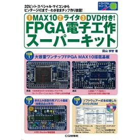 (1)MAX10(2)ライタ(3)DVD付き! FPGA電子工作スーパーキット