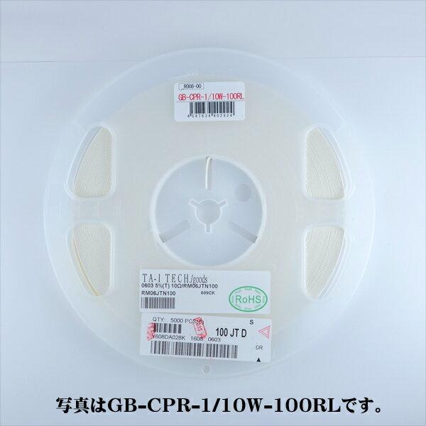 Linkman GB series チップ抵抗 1/10W220Ω(5000個リール) 【GB-CPR-1/10W-221RL】