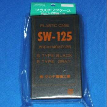 タカチ電機工業 SW型プラスチックケース 【SW-125B】