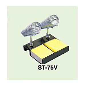 太洋電機産業 はんだこて台 【ST-75V】