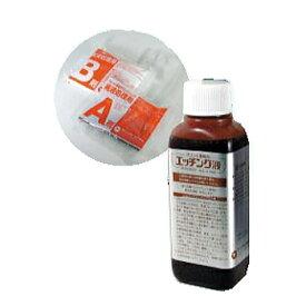 サンハヤト エッチング液 200ml 【H-200A】