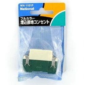 panasonic 埋め込みコンセント(シングル接地) 【WN1101P】