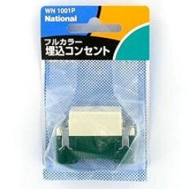 panasonic 埋め込みコンセント(シングル) 【WN1001P】