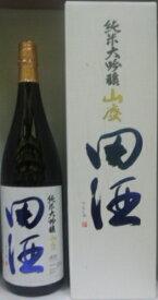 田酒 純米大吟醸 山廃 1800ml
