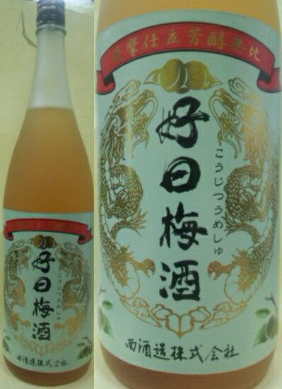 西酒造唯一の梅酒銘柄である「好日梅酒(こうじつうめしゅ)」1800ml