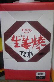 エバラ生姜焼のたれ 5Kg(業務用 紙)
