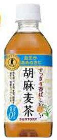 【特定保健用食品】サントリー 胡麻麦茶 350mlペットボトル×24本