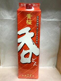 [訳あり]黄桜呑2Lパック