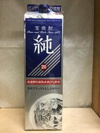 新登場! 宝焼酎 純 糖質ゼロ 20% 1800ml 紙パック