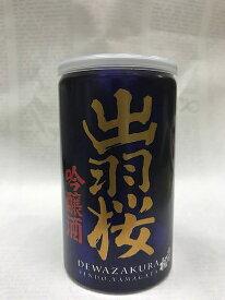 山形県 天童市:出羽桜酒造 出羽桜 吟醸酒 180ml 缶