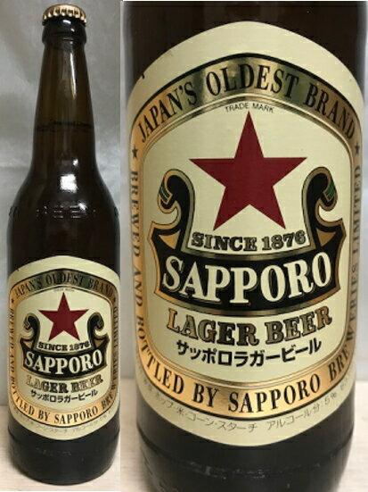 しっかりとした厚みのある味わい、伝統の赤星 サッポロラガービール 大瓶 633ml×20本(P箱入り)