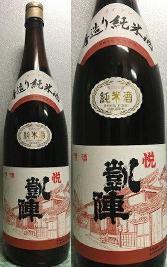 悦凱陣 手造り純米酒 1800ml 要冷蔵