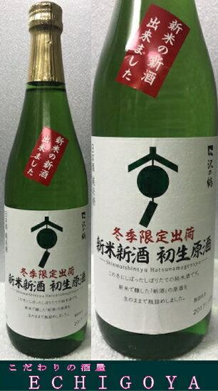 6本で送料無料のお買い得!!(一部地域は送料がかかります。) 冬季限定出荷!! 沢の鶴 新米新酒 初生原酒 720ml