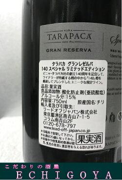 タラパカグランレゼルバ140スペシャルリミテッドエディション750ml