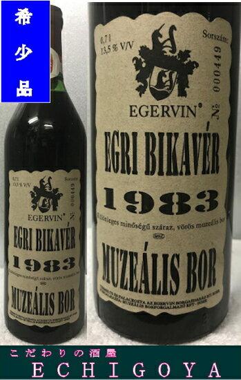 [古酒]オールドヴィンテージワイン。 エゲルヴィン社(ハンガリー産)エグリ・ビカヴェール(赤)1983年 700ml