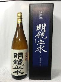 長野県佐久市:大澤酒造株式会社 明鏡止水 大吟醸 1800ml