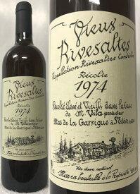 (奇跡の入荷!) ドメーヌ・サント・ジャクリーヌ ヴュー リヴザルト1974 甘口 古酒 750ml