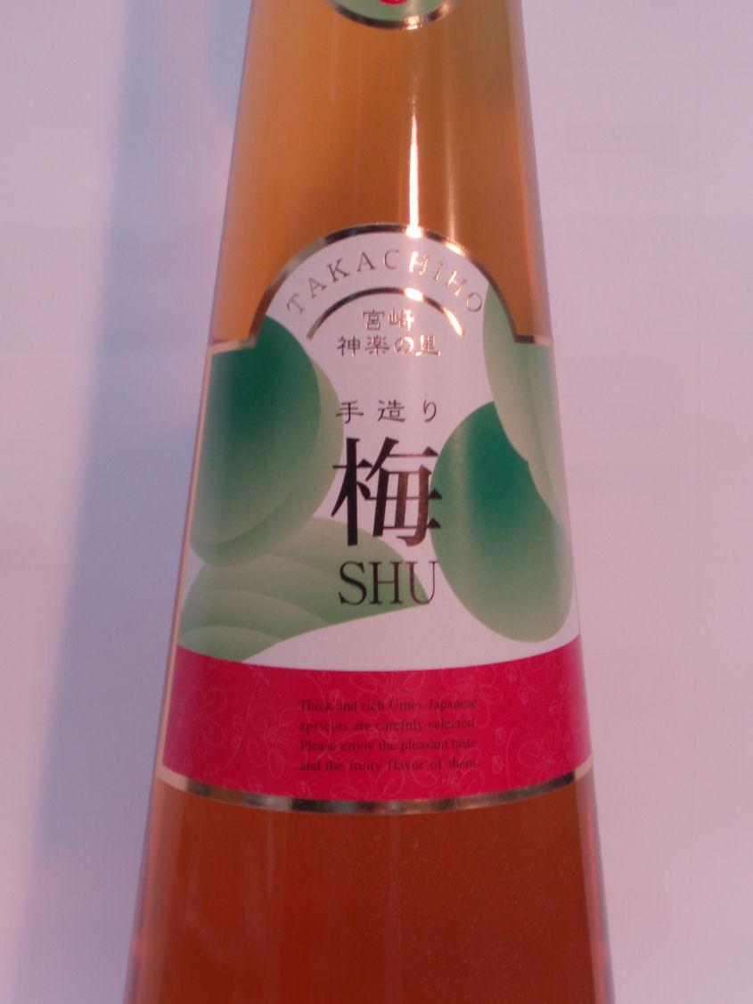 宮崎 神楽の里 手造り梅酒