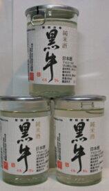 黒牛 純米酒 180ml.×1本×30本 【お取寄せ品】2〜3週間お時間かかることがあります。